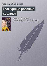 Людмила Ситникова -Гламурные розовые кролики