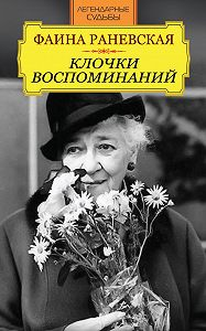 Иван Андреев -Фаина Раневская. Клочки воспоминаний