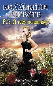 Елена Усачева - P.S. Я тебя ненавижу!