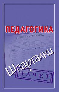 Мария Кановская -Педагогика. Шпаргалки