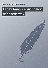 Константин Леонтьев -Страх Божий и любовь к человечеству
