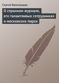 Сергей Виноградов -О странном журнале, его талантливых сотрудниках и московских пирах