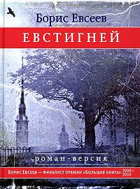 Борис Тимофеевич Евсеев - Евстигней