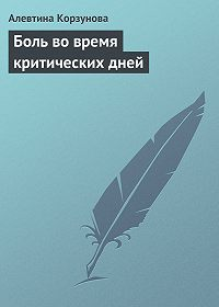 Алевтина Корзунова -Боль во время критических дней