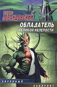 Борис Левандовский -Обладатель великой нелепости