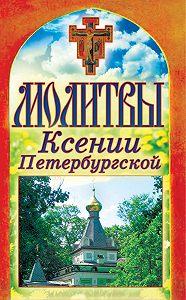 Татьяна Лагутина -Молитвы Ксении Петербургской