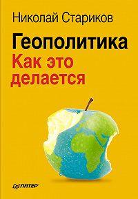 Николай Стариков -Геополитика: Как это делается