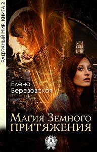 Елена Березовская - Магия земного притяжения