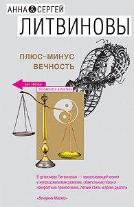 Анна и Сергей Литвиновы -Плюс-минус вечность (сборник)