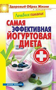 С. П. Кашин - Лечебное питание. Самая эффективная йогуртовая диета