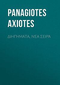 Panagiotes Axiotes -Διηγήματα, Νέα Σειρά
