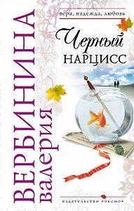 Валерия Вербинина - Черный нарцисс