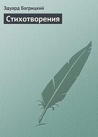 Эдуард Багрицкий -Стихотворения
