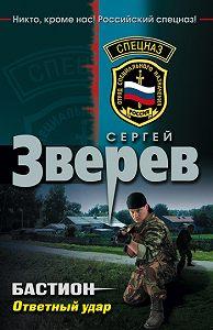 Сергей Зверев -Ответный удар