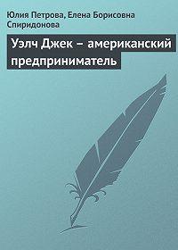Юлия Петрова -Уэлч Джек – американский предприниматель
