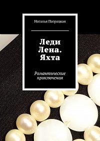 Наталья Патрацкая -Леди Лена. Яхта. Романтические приключения