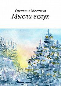 Светлана Мостыка - Мысли вслух
