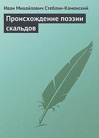 Иван Стеблин-Каменский -Происхождение поэзии скальдов