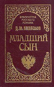Дмитрий Балашов -Младший сын