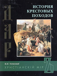 Федор Иванович Успенский -История крестовых походов