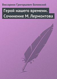 В. Г. Белинский -Герой нашего времени. Сочинение М. Лермонтова