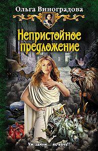 Ольга Виноградова - Непристойное предложение