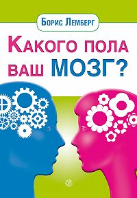 Борис Лемберг -Какого пола ваш мозг?