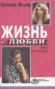 Светлана Ильина -Жизнь в любви