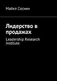 Майкл Соснин -Лидерство в продажах. Leadership Research Institute