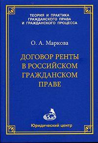 Ольга Маркова - Договор ренты в российском гражданском праве