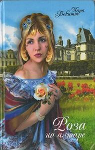 Лора Бекитт -Роза на алтаре