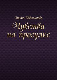 Ирина Евдокимова -Чувства напрогулке