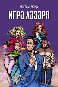 Максим Марух -Игра Лазаря