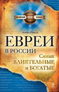 Алина Ребель - Евреи в России: самые влиятельные и богатые