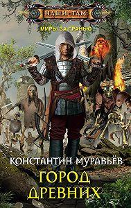 Константин Николаевич Муравьёв -Город древних