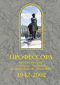 Сборник -Профессора Красноярской государственной медицинской академии. 1942-2002