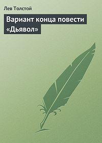 Лев Толстой - Вариант конца повести «Дьявол»