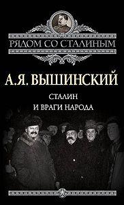 Андрей Януарьевич Вышинский -Сталин и враги народа