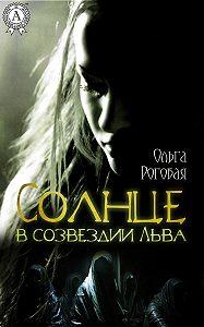 Ольга Роговая - Солнце в созвездии Льва