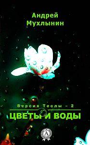 Андрей Мухлынин -Цветы и воды