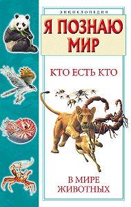 Галина Шалаева -Кто есть кто в мире животных