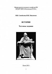 Ильдар Мавлюдов, Ирина Самойлова - История. Тестовые задания