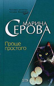 Марина Серова - Проще простого