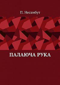 П. Несамбут -Палаючарука
