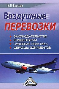 Борис Елисеев -Воздушные перевозки