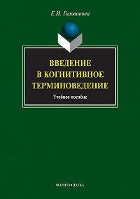 Е. И. Голованова - Введение в когнитивное терминоведение: учебное пособие