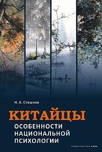 Николай Спешнев -Китайцы. Особенности национальной психологии