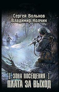 Сергей Вольнов -Зона Посещения. Плата за выход