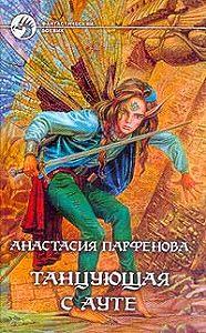 Анастасия Парфенова -Танцующая с Ауте