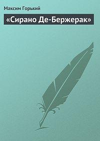 Максим Горький -«Сирано Де-Бержерак»